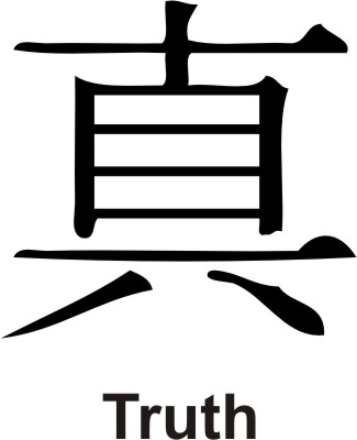 kanji_truth.jpg