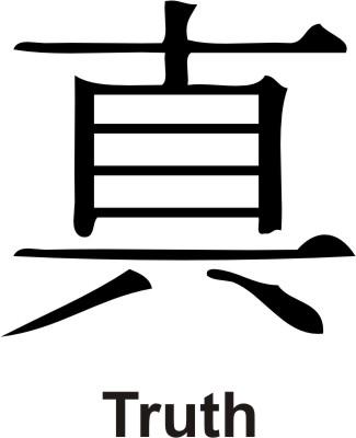 kanji_truth